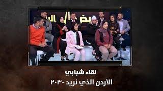 لقاء شبابي - الأردن الذي نريد 2030