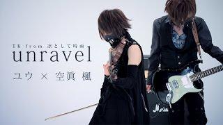 【東京喰種OP】unravelをPV風に弾いてみた【ヴァイオリン×ギター】 YUU / ユウ