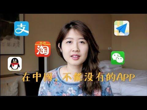到中國大陸,不能沒有的APP (Must Have App To Survive In China)