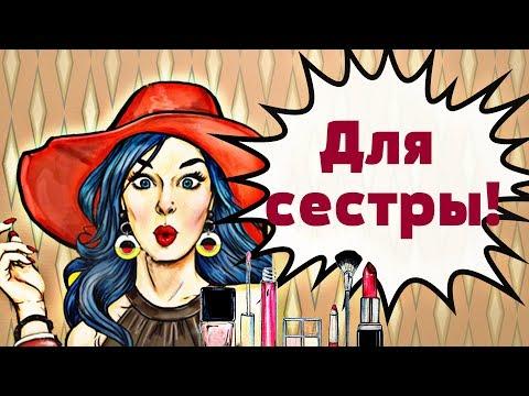 С Днем рождения СЕСТРЕ Красивая видео открытка!