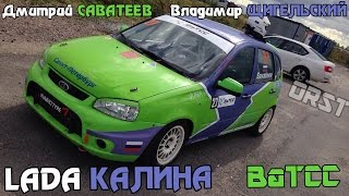 Красная Книга Автоспорта #2 - Лада Калина S1600