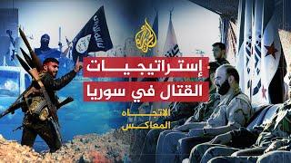 الاتجاه المعاكس-لماذا لا تضرب المعارضة السورية معاقل النظام؟