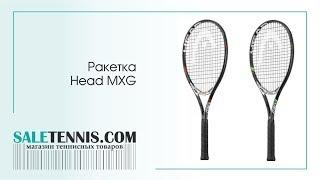 Теннисная ракетка Head MGX обзор от Saletennis.com