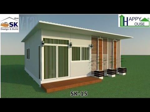 SK-15 บ้านน็อคดาวน์ ประหยัดพลังงาน ECO Home