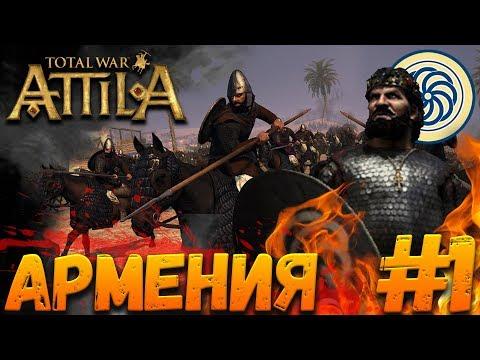 Total War: Attila (Легенда) - Армения #1 Война с Сасанидами с 1 хода!