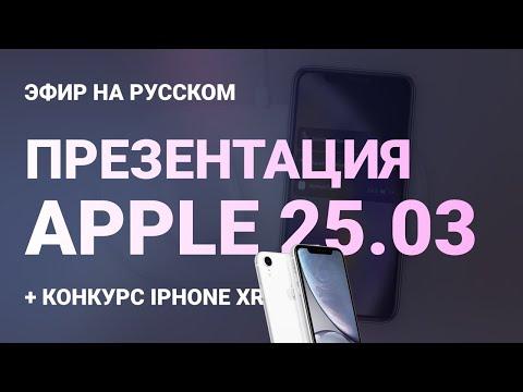 Презентация Apple 25 марта на русском (прямой эфир)