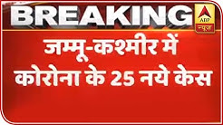 Jammu & Kashmir Reports 25 New Covid Cases, 31 Patients Discharged   ABP News