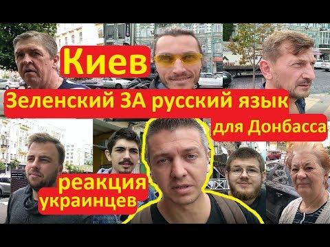 Киев Зеленский за