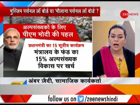Taal Thok Ke: Does Muslim personal law board has copyright of welfare of Muslims?