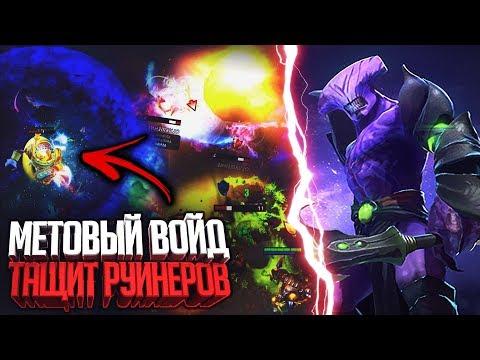 видео: Патч 7.07d - МЕТОВЫЙ ВОЙД ТАЩИТ РУИНЕРОВ 😡