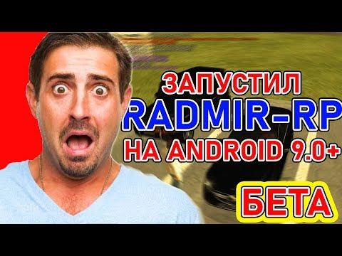 CRMP/SAMP ВЫШЛА НА АНДРОЙД!! ЗАПУСТИЛ RADMIR-RP. 2019 БЕТА НА АНДРОЙД Crmp вышла на андроид.