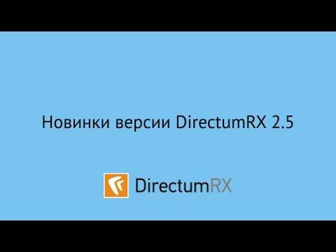 видео: directumrx 2.5: новинки версии