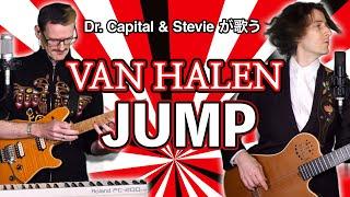 Van Halen Jump - Dr. Capital & Stevie