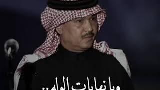 يا بدايات المحبة ويانهاياتّ الولهّ ! محمد عبده مذهلة