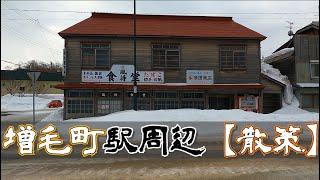 【増毛町】駅周辺『散策』最北の酒蔵・国稀酒造のある町