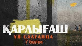 «Қарлығаш ұя салғанда» 7 бөлім \ «Карлыгаш уя салганда» 7 серия