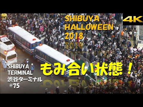 渋谷ハロウィン Shibuya Halloween2018  超混み、もみ合い状態!スクランブル交差点