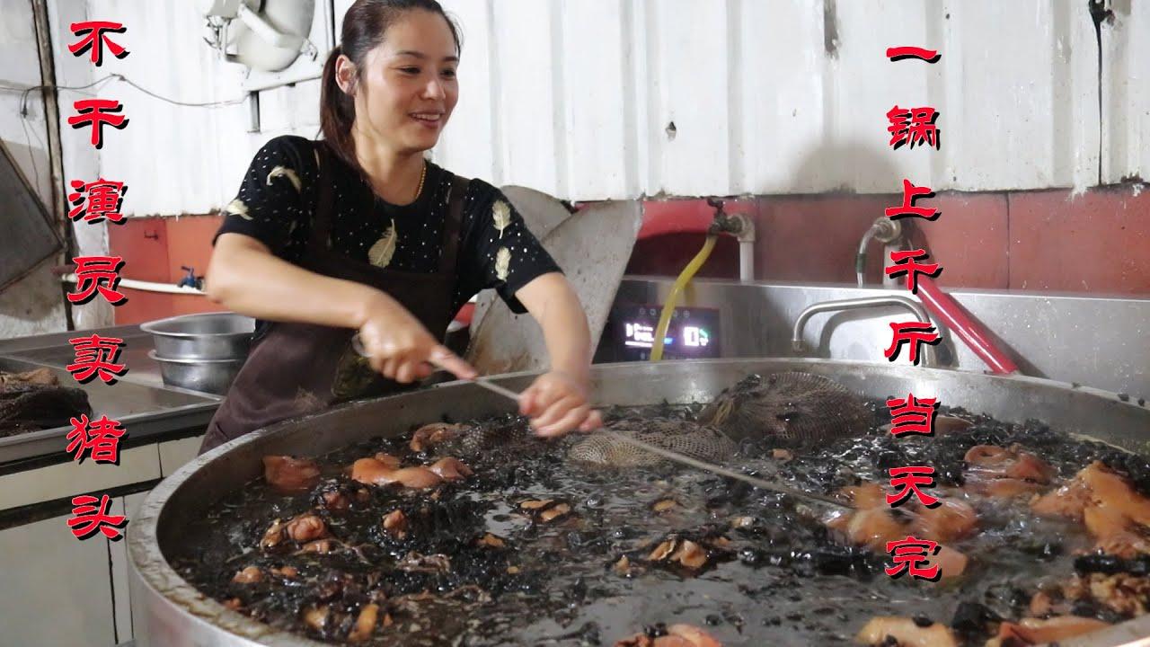 河南美女不当演员卖头肉,1000斤猪头一锅卤,顾客全撵家里买,上千斤当天就卖完