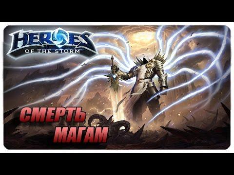 видео: Гайд - агрессивный Тираэль  ● heroes of the storm ● геймплей Тираэль дамагер