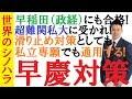 【早稲田・慶応対策】早稲田(政経)&京都大学ダブル合格者の早慶対策~超難関大学を攻略するためには準備してもしすぎることがない!~京大模試全国一位の勉強法【篠原好】