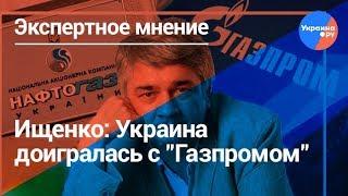 Ищенко о газовой войне между Украиной и РФ