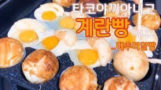 계란빵 - 타코야끼틀에 만들기 (겨울 방학 어린이 간식…