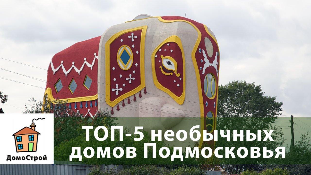 ТОП 5 необычных домов Подмосковья - YouTube