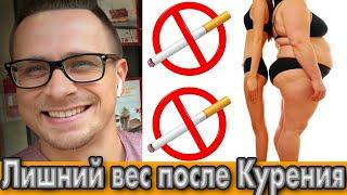 Бросил курить - набрал вес ! Как не растолстеть при отказе от курения