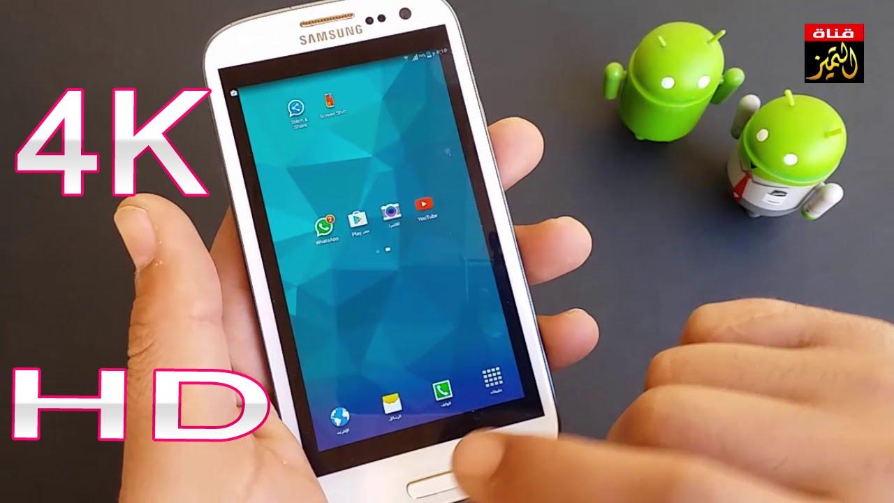 تحويل دقة شاشة الجوال الى 4K وHD وتكبير الشاشة الهاتف لتحصل على جودة عالية-