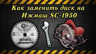 Как заменить диск на дисковой пиле Ижмаш INDUSTRIAL LINE SC-1950