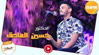 كلو بمضي - حسين الصادق Hussein Alsadig ♫ ليــالي البــــروف ♫ Sudan Music