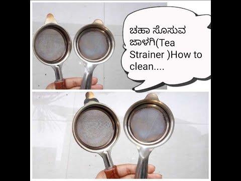 ಚಹಾ ಸೊಸುವ ಜಾಳಗಿ /How to Clean Tea Strainer/steel net