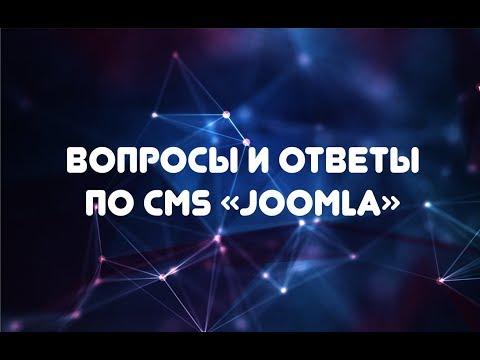 """CMS Joomla. Добавление раздела """"Вопрос/Ответ"""""""