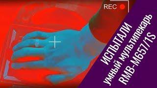 Обзор умного мультипекаря REDMOND SkyBaker RMB-M657/1S