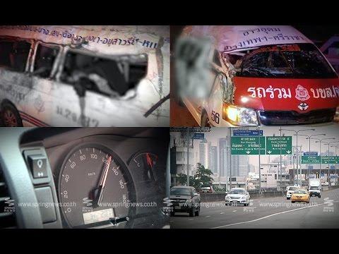ย้อนรอย อุบัติเหตุรถตู้ชนด่วนบูรพาวิถี ตาย 4 ศพ - Springnews