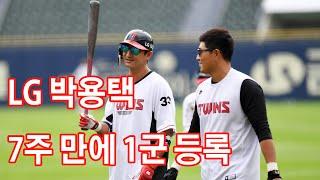 [SC영상] LG 트윈스 '레전드' 박용택, 은퇴식은 한국시리즈 우승 헹가래로 하고파!