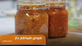 صوص طماطم حار   زينب مصطفى