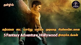 5 Best Fantasy Adventure Hollywood Movies in Tamil ||Part - 2|| tamil dubbed movies|| jb dudes tamil