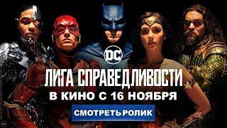 Лига справедливости – скоро в кино