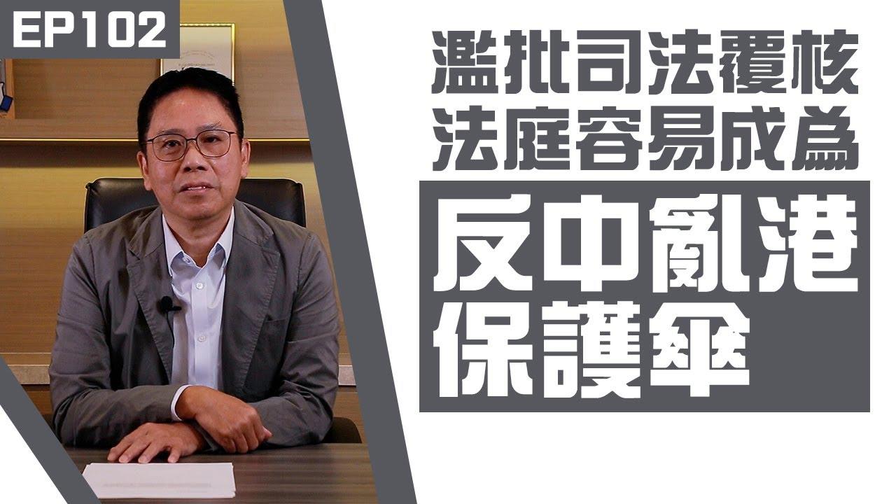 【冼師傅講場】|冼國林|EP102|濫批司法覆核,法庭容易成為反中亂港保護傘