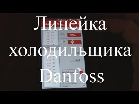 Курсы холодильщиков 8. Линейка холодильщика. Мобильное приложение Danfoss