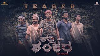 KATTHI SHANKARA TEASER   TULU SHORT FILM   KEREKODI FILMS   ART WORLD #tulunad#manglore#coastalwood