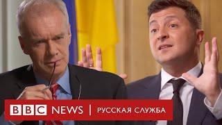Зеленский о Донбассе, коррупции и падении своего рейтинга | Интервью Би-би-си