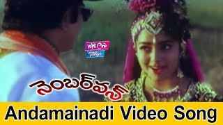 Andamainadi Video Song | Number One Movie Songs | Krishna | Soundarya || YOYO Cine Talkies