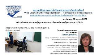 Вебинар: Особенности профориентации детей и подростков с ОВЗ (вебинар 1-й, 28.07.21)