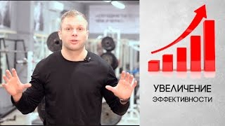 Как увеличить эффективность тренировок