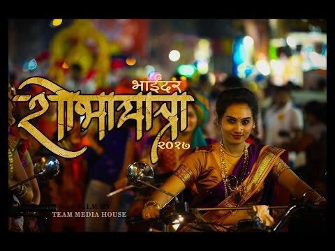 Bhayander Shobhayatra 2017 | Gudipadwa | Highlights | Unscripted Stories | Afrojack Franko