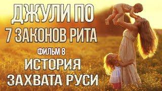 Джули По | 7 ЗАКОНОВ РИТА | ИСТОРИЯ ЗАХВАТА РУСИ | Фильм 8