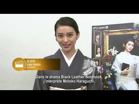 Black Leather Notebook : Message de Emi Takei
