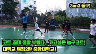 중앙대학교 3on3 농구경기 대학교특집 2탄  훕코리아…